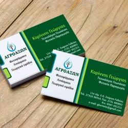 Επαγγελματικές κάρτες Γεωπόνου