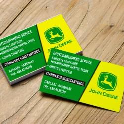 Επαγγελματικές κάρτες γεωργικών μηχανημάτων