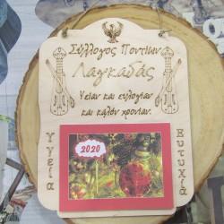 Ξύλινο ημερολόγιο για συλλόγους Ποντίων