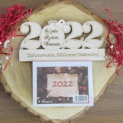 Ξύλινο ημερολόγιο για συλλόγους 2022 κομμένο