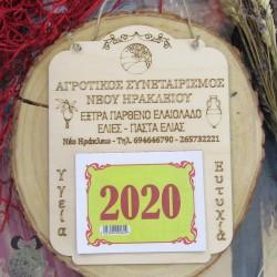 Ξύλινο ημερολόγιο για Αγροτικούς Συνεταιρισμούς