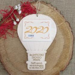 Ξύλινο ημερολόγιο Αερόστατο