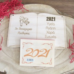 Ξύλινο ημερολόγιο Βιβλίο