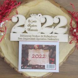 Ξύλινο ημερολόγιο 2022 με ρόδι