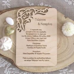 Ξύλινο προσκλητήριο γάμου floral διάτρητο