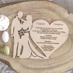 Ξύλινο προσκλητήριο γάμου Groom Bride