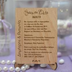 Ξύλινο προσκλητήριο γάμου Save the date